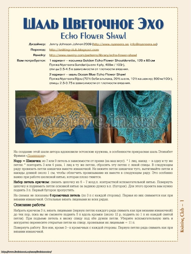 Схема и описание шали цветочное эхо