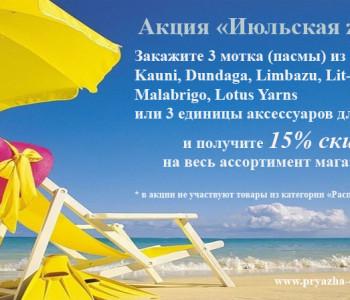Акция «Июльская жара» — весь июль скидка 15% на пряжу и аксессуары!