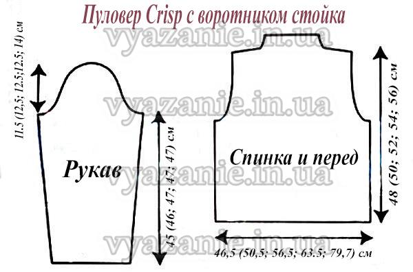 Пуловер Crisp с воротником стойка