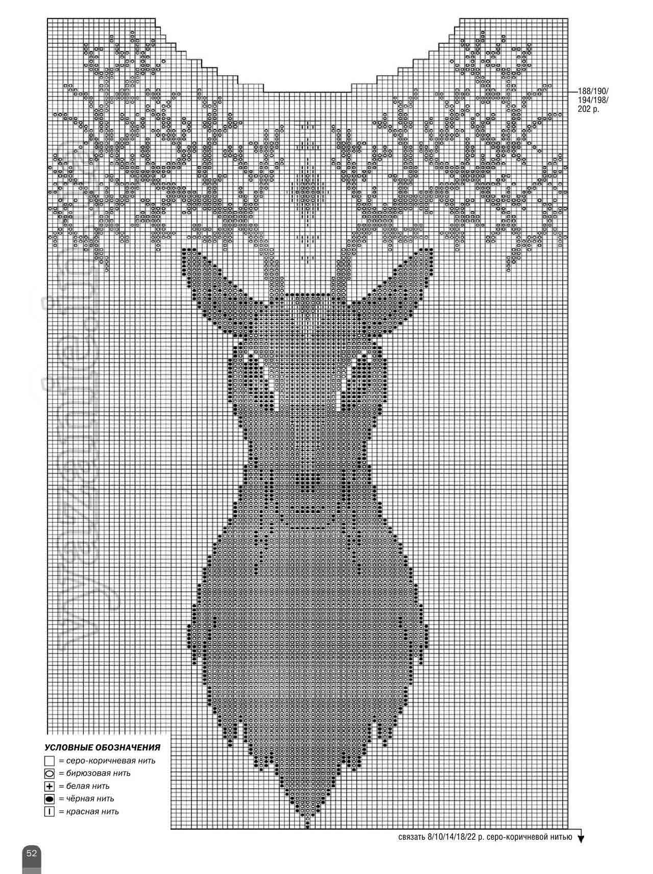 Свитер с оленями схема вязания спицами фото 128