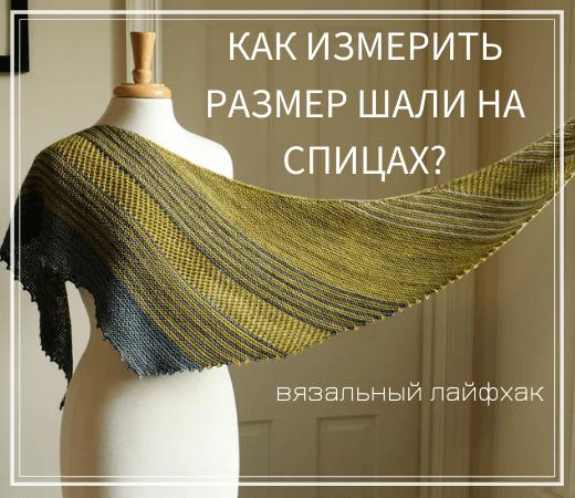 Как измерить размер шали на спицах?